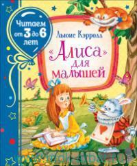 «Алиса» для малышей : повесть-сказка