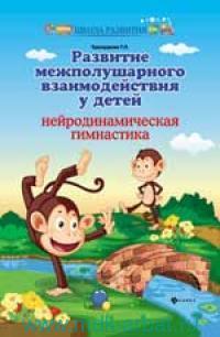 Развитие межполушарного взаимодействия у детей : нейродинамическая гимнастика