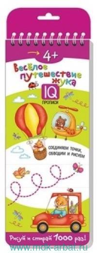 Веселое путешествие жука. IQ-прописи : Соединяем точки, обводим и рисуем : рисуй и стирай 1000 раз : для детей от 4 лет