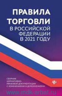 Правила торговли в Российской Федерации в 2021 году : сборник нормативно-правовой документации с изменениями и дополнениями