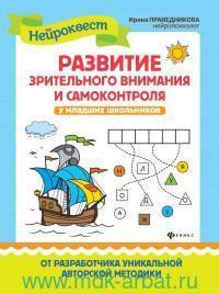 Развитие зрительного внимания и самоконтроля у младших школьников : квест-тренажер