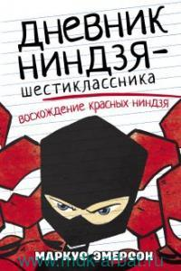 Дневник ниндзя-шестиклассника. Восхождение красных ниндзя
