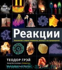 Реакции. Знакомство с миром элементов, молекул и их превращений