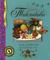 Аля, Кляксич и буква «А» : сказочная повесть