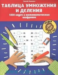 Таблица умножения и деления : 1000 задач и математических шифровок