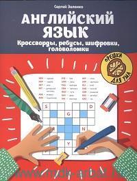 Английский язык : кроссворды, ребусы, шифровки, головоломки