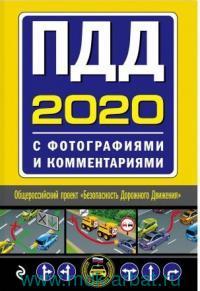 ПДД с фотографиями и комментариями 2020 : текст с последними изменениями и дополнениями