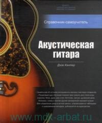 Акустическая гитара : справочник-самоучитель