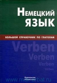 Немецкий язык : большой справочник по глаголам