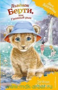 Львёнок Берти, или Грозный рык : повесть