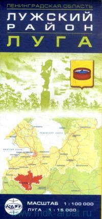 Лужский район. Луга : карта : М 1:100 000, М 1:15 000 : Ленинградская область