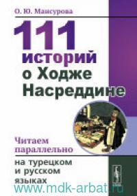 111 историй о Ходже Насреддине : читаем параллельно на турецком и русском языках. Билингва турецко-русский