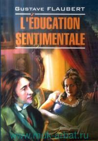 Воспитание чувств = L`education sentimentale : книга для чтения на французском языке