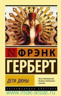 Дети Дюны : фантастический роман