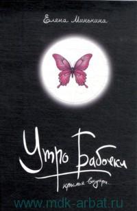 Утро бабочки. Крылья внутри...