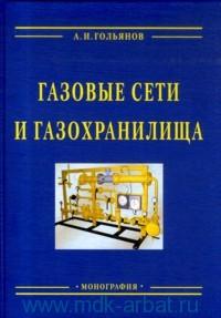 Газовые сети и газохранилища : учебник для вузов