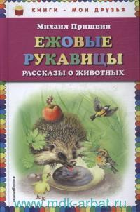 Ежовые рукавицы : рассказы о животных