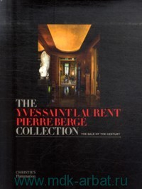 The Yvessaint Laurent Pierre Berge Collection. The Sale of the Century