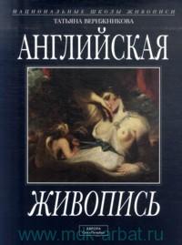 Английская живопись : 420 иллюстраций : альбом