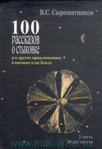 100 рассказов о стыковке и о других приключениях в космосе и на Земле. Ч.2. 20 лет спустя