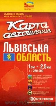 Львiвська область : карта автошляхiв : М 1:250 000