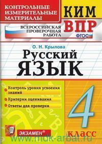 Русский язык : 4-й класс : Контрольные измерительные материалы : Всероссийская проверочная работа (ФГОС)
