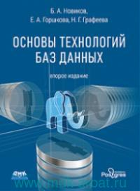 Основы технологий баз данных : учебное пособие
