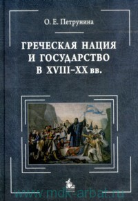 Греческая нация и государство в XVIII-XX вв. : очерки политического развития