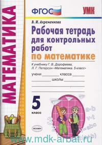 Математика : 5-й класс : рабочая тетрадь для контрольных работ : к учебнику Г. В. Дорофеева, Л. Г. Петерсон«Математика. 5-й класс» (М.: Бином. Лаборатория знаний) (ФГОС) (к новому учебнику)