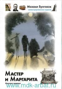 Мастер и Маргарита : роман