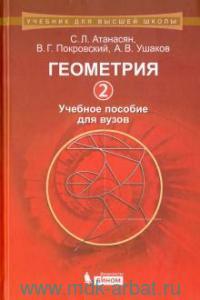 Геометрия 2 : учебное пособие для вузов