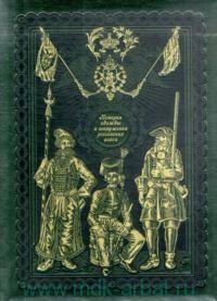 История одежды и вооружения российских войск