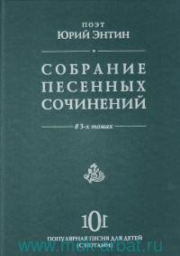 Собрание песенных сочинений : в 3 т.