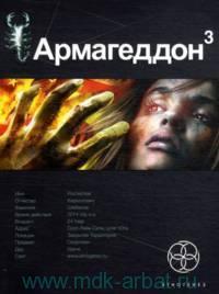 Армагеддон 3. Кн.3. Подземелья смерти