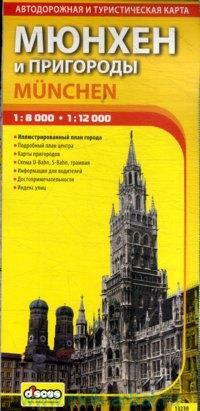 Мюнхен и пригороды = Munchen : автодорожная и туристическая карта : М 1:8 000, М 1:12 000. Вып.1, 2012-2013