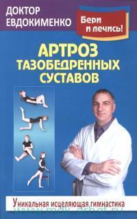 Артроз тазобедренных суставов : уникальная исцеляющая гимнастика