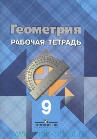 Геометрия : 9-й класс : рабочая тетрадь : пособие для учащихся общеобразовательных организаций