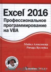 Excel 2016 : профессиональное программирование на VBA