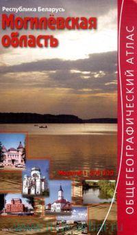 Могилевская область : общегеографический атлас : М 1:200 000 : Республика Беларусь