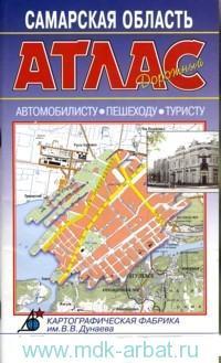 Самарская область : дорожный атлас : М 1:200 000. План города Самары : М 1:50 000