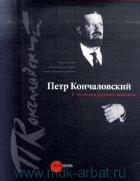 Петр Кончаловский. К эволюции русского авангарда