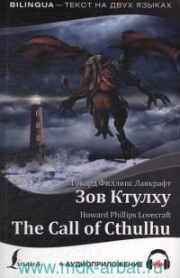 Зов Ктулху = The Call of Cthulhu + аудиоприложение
