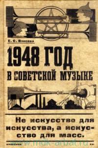 1948 год в советской музыке : документированное исследование