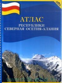 Атлас Республики Северная Осетия-Алания