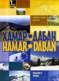 Хамар-Дабан : туристские карты : М 1:500 000 = Hamar-Daban : Tourist's Maps