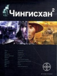 Чингисхан 2. Кн.2. Чужие земли