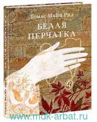 Белая перчатка : роман