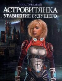 Астровитянка. Кн.2. Уравнение будущего