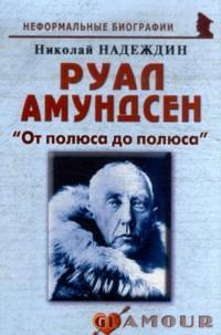 Руал Амундсен : «От полюса до полюса» : биографические рассказы