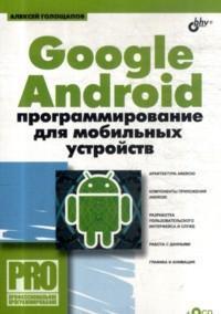 Google Android : программирование для мобильных устройств